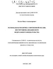 Региональная политика современной России институционализация форм  Диссертация по политологии на тему Региональная политика современной России институционализация форм федерального вмешательства