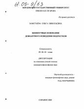 Ценностные основания девиантного поведения подростков  Диссертация по философии на тему Ценностные основания девиантного поведения подростков
