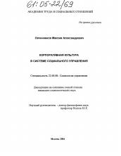 Корпоративная культура в системе социального управления  Диссертация по социологии на тему Корпоративная культура в системе социального управления