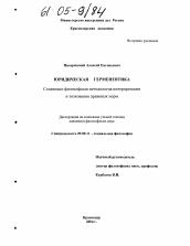Юридическая герменевтика автореферат и диссертация по философии  Диссертация по философии на тему Юридическая герменевтика
