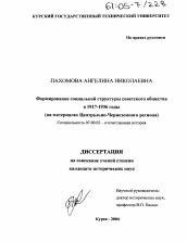 Формирование социальной структуры советского общества в  Диссертация по истории на тему Формирование социальной структуры советского общества в 1917 1936 годы