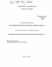 4fb8363516c1 Российские эмигранты в Южной Африке - автореферат и диссертация по ...