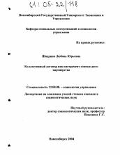 Коллективный договор как инструмент социального партнерства  Диссертация по социологии на тему Коллективный договор как инструмент социального партнерства