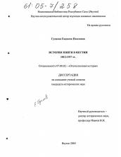 История книги в Якутии автореферат и диссертация по истории  Диссертация по истории на тему История книги в Якутии