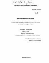 Автобиография для диссертационного совета образец