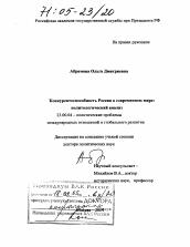 Конкурентоспособность России в современном мире политологический  Диссертация по политологии на тему Конкурентоспособность России в современном мире политологический анализ