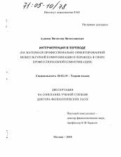 Интерференция в переводе автореферат и диссертация по филологии  Диссертация по филологии на тему Интерференция в переводе