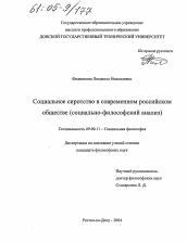 Социальное сиротство в современном российском обществе  Диссертация по философии на тему Социальное сиротство в современном российском обществе