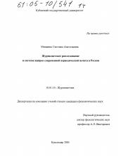 Журналистское расследование и система жанров современной  Диссертация по филологии на тему Журналистское расследование и система жанров современной периодической печати в России