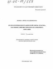 Фразеологизмы идеографической сферы чувство как объект  Полный текст автореферата диссертации по теме Фразеологизмы идеографической сферы чувство как объект лингвистического и словарного описания