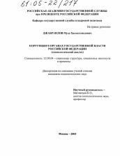 Коррупция в органах государственной власти Российской Федерации  Диссертация по социологии на тему Коррупция в органах государственной власти Российской Федерации