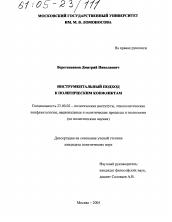 Инструментальный подход к политическим конфликтам автореферат и  Диссертация по политологии на тему Инструментальный подход к политическим конфликтам