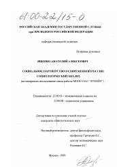 Социальное партнерство в России автореферат и диссертация по  Диссертация по социологии на тему Социальное партнерство в России