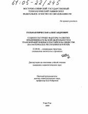 Социокультурные факторы развития предпринимательской деятельности  Диссертация по социологии на тему Социокультурные факторы развития предпринимательской деятельности в трансформирующемся российском