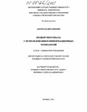 Подбор персонала с использованием информационных технологий  Диссертация по социологии на тему Подбор персонала с использованием информационных технологий