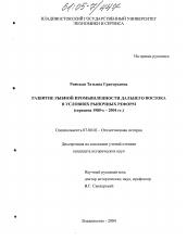 Развитие рыбной промышленности Дальнего Востока в условиях  Диссертация по истории на тему Развитие рыбной промышленности Дальнего Востока в условиях рыночных реформ