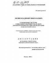 Становление системы социального партнерства в сфере  Диссертация по социологии на тему Становление системы социального партнерства в сфере здравоохранения Российской Федерации