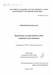 Происхождение государственной службы автореферат и диссертация  Диссертация по социологии на тему Происхождение государственной службы