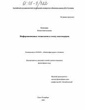 Информационные технологии в эпоху постмодерна автореферат и  Диссертация по философии на тему Информационные технологии в эпоху постмодерна