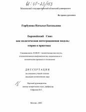 Европейский Союз как политическая интеграционная модель теория и  Полный текст автореферата диссертации по теме Европейский Союз как политическая интеграционная модель теория и практика 09