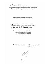 тема россии в эмигрантской лирике бальмонта