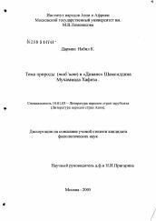 Диссертации по филологии темы 1882