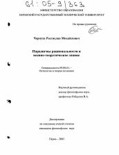 Теоретическое знание » скачать книги в форматах txt, fb2, pdf.