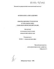 Информационные технологии в глобальном мире социально философский  Диссертация по философии на тему Информационные технологии в глобальном мире социально философский анализ