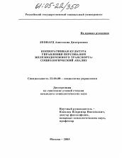 Корпоративная культура управления персоналом железнодорожного  Полный текст автореферата диссертации по теме Корпоративная культура управления персоналом железнодорожного транспорта