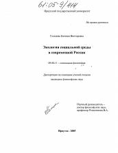Экология социальной среды в современной России автореферат и  Диссертация по философии на тему Экология социальной среды в современной России