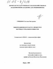 Информационная культура личности в постиндустриальном обществе  Диссертация по философии на тему Информационная культура личности в постиндустриальном обществе