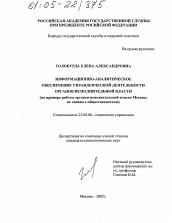 Информационно аналитическое обеспечение управленческой  Диссертация по социологии на тему Информационно аналитическое обеспечение управленческой деятельности органов исполнительной власти