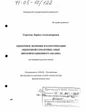 Оценочное значение и категоризация оценочной семантики опыт  Диссертация по филологии на тему Оценочное значение и категоризация оценочной семантики опыт интерпретационного анализа