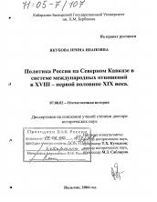 Внутренняя политика рф на северном кавказе реферат 5754