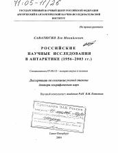Российские научные исследования в Антарктике автореферат и  Полный текст автореферата диссертации по теме Российские научные исследования в Антарктике