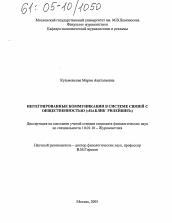 Интегрированные коммуникации в системе связей с общественностью  Диссертация по филологии на тему Интегрированные коммуникации в системе связей с общественностью Паблик