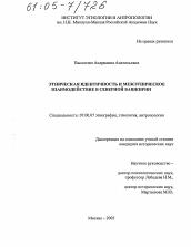 Этническая идентичность и межэтническое взаимодействие в Северной  Диссертация по истории на тему Этническая идентичность и межэтническое взаимодействие в Северной Башкирии