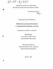 Проблемы музыкальной классики в современной российской культуре  Диссертация по философии на тему Проблемы музыкальной классики в современной российской культуре