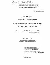 пословицы на башкирском языке