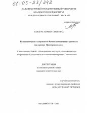 Доклад на тему парламентаризм 9921