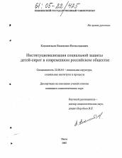 Институционализация социальной защиты детей сирот в современном  Диссертация по социологии на тему Институционализация социальной защиты детей сирот в современном российском обществе