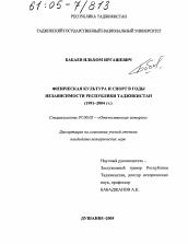 Физическая культура и спорт в годы независимости Республики  Диссертация по истории на тему Физическая культура и спорт в годы независимости Республики Таджикистан