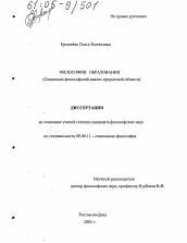 Философия образования автореферат и диссертация по философии  Диссертация по философии на тему Философия образования