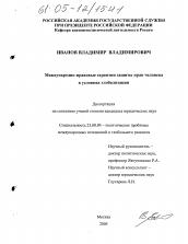 Международно правовые гарантии защиты прав человека в условиях  Диссертация по политологии на тему Международно правовые гарантии защиты прав человека в условиях глобализации