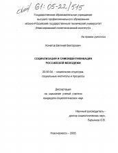 Социализация и самоидентификация российской молодежи автореферат  Диссертация по социологии на тему Социализация и самоидентификация российской молодежи