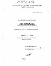 Психология и герменевтика: герменевтический анализ понимания в.