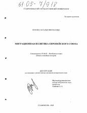Миграционная политика Европейского Союза автореферат и  Диссертация по истории на тему Миграционная политика Европейского Союза