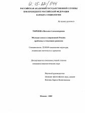 Молодая семья в современной России автореферат и диссертация по  Диссертация по социологии на тему Молодая семья в современной России
