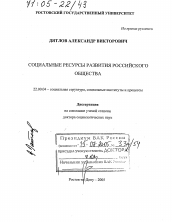 Социальные ресурсы развития российского общества автореферат и  Диссертация по социологии на тему Социальные ресурсы развития российского общества