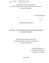Тема любви и ее репрезентация в художественно речевой структуре  Полный текст автореферата диссертации по теме Тема любви и ее репрезентация в художественно речевой структуре рассказов И А Бунина